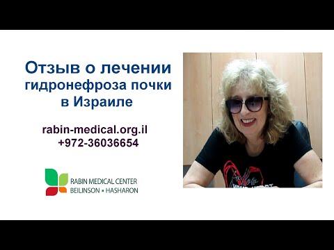 Лечение гидронефроза почки в Израиле - отзыв пациентки. Медцентр им. Рабина