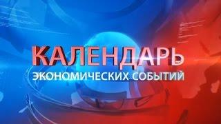 30.11.15 (09:00 MSK) - Календарь форекс MaхiMarkets.
