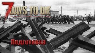 7 Days To Die Alpha 17 EXPER MENTAL 20 Подготовка
