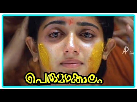 Malayalam Movie | Perumazhakkalam Malayalam Movie | Kavya Becomes Widow