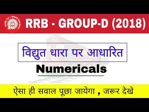 RRB-Group D (2018) Special - Basic Physics Numerical on Current electricity