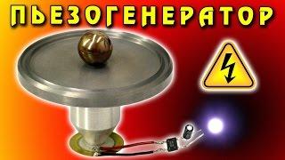 🌑 ПЬЕЗОГЕНЕРАТОР Piezoelectric Generator ИГОРЬ БЕЛЕЦКИЙ