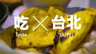 「老臺北,新臺北」之「美食x臺北」(中文版)