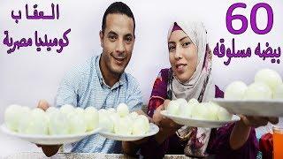 تحدي اكل 60 بيضة مسلوقة 2 كرتونة كامله وعقاب الخسران كوميديا مصرية