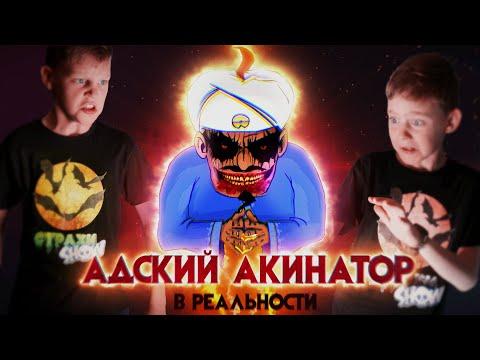 Вызов Духов – Адский Акинатор в реальной жизни – Адкинатор в реальности | Страхи Шоу #71