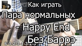 Пара нормальных - Happy End (Разбор БЕЗ БАРРЭ) как играть на гитаре