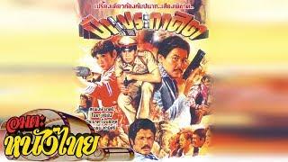 ปืนประกาศิต | Thai Movie