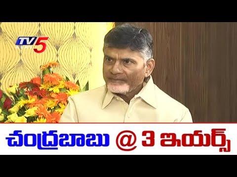 Special Interview With AP CM Nara Chandrababu Naidu | AP @3 Years | TV5 News