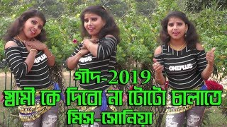 Sonia    AJ video    Sami Ke Dibo Na Toto Chalate- 2019 Er Superhit Geed,Singer    Miss Sonia