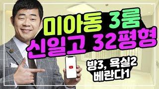 강북구 미아동 힐링파크 / 실평수 32평형(3룸)