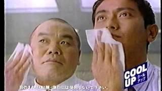 1996年ごろのユニ・チャームのクールアップのCMです。東幹久さん、島木...