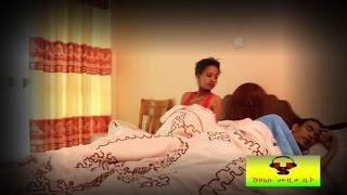 Dereje Belay - Yekir - (Official Music Video) - New Ethiopian Music 2015
