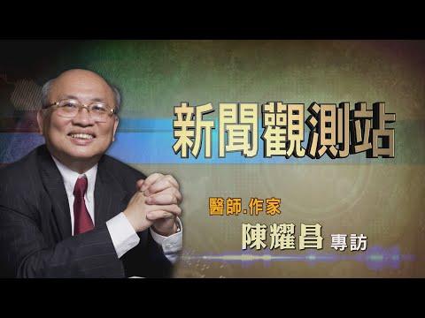 【新聞觀測站】杏林到藝文精彩跨界 醫師作家陳耀昌專訪 2021.9.4