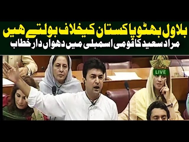 Murad Saeed addresses in National Assembly | 23 April 2019 | Neo News