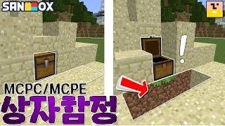 모드없이 마크에서 상자함정 만들기! [마인크래프트 PC/PE:기묘한실험실] Minecraft PC/PE [김뚜띠]