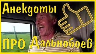Про Дальнобойщиков / Ржачные анекжоты / Юмор. Смех. Лучшее. Приколы 2018.