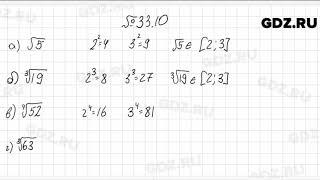 № 33.10 - Алгебра 10-11 класс Мордкович