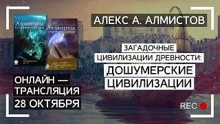 Загадочные цивилизации древности: Дошумерские цивилизации
