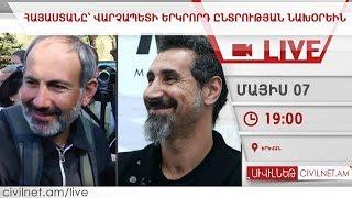 LIVE. Հայաստանը՝ վարչապետի երկրորդ ընտրության նախօրեին