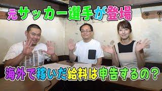 Twitter高橋創税理士○ https://twitter.com/namahagetax ○Twitter本郷杏...