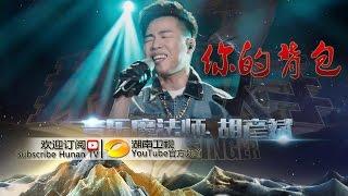 胡彦斌《你的背包》-《我是歌手 3》第12期单曲纯享 I Am A Singer 3 EP12 Song: Tiger Hu Performance【湖南卫视官方版】
