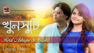 New Bangla Song | Khunshuti | Real Ashique & Brishti | Official lyrical Video 2017