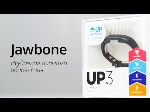Обзор Jawbone UP3