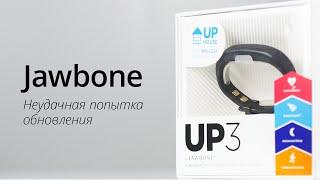 видео Обзор фитнес браслета Jawbone UP3