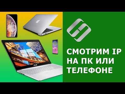 Как узнать IP и MAC адрес компьютера с Windows, телефона с Android или IOS 🌐