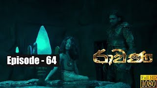 Ravana | Episode 64 13rd July 2019 Thumbnail