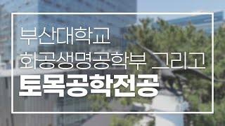 부산대학교 화공생명공학부 그리고 토목공학전공 소개