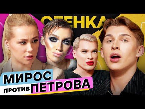 ВЛАДОС МИРОС ПРОТИВ ПЕТРОВА / СТЕНКА С ХОФФМАН - Видео онлайн