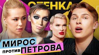 ВЛАДОС МИРОС ПРОТИВ ПЕТРОВА / СТЕНКА С ХОФФМАН