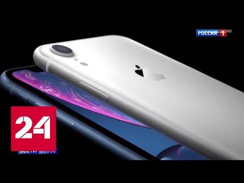 Apple не торопится уходить из Китая, несмотря на понукания Трампа - Россия 24
