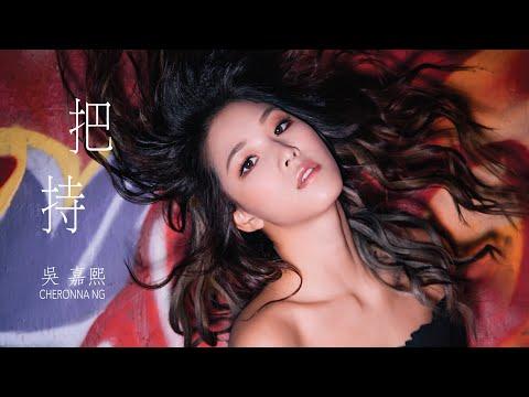 Popular Videos - Cheronna Ng