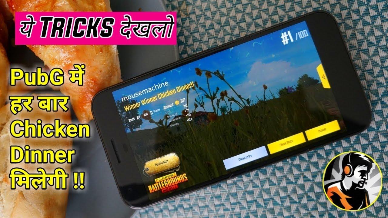 Pubg Mobile Game Par Har Bar Chicken Dinner Kaise Le Pubg Mobile Chicken Dinner