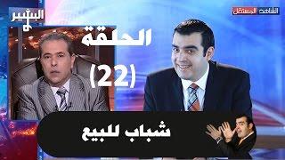 Albasheer show EP0 22 البشير شو - الحلقة الثانية والعشرون - شباب للبيع