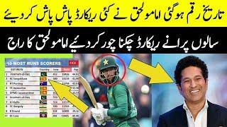 Imam-ul-Haq Amazing Batting Against England | New World Record | Pak Vs Eng 3rd ODI