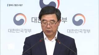 """""""청년 구직자 60만 원 지급""""…논란 재점화"""