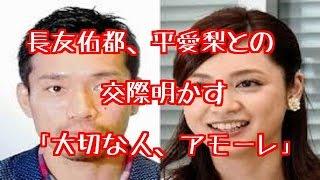 ッカー日本代表DF長友佑都(29)=インテル・ミラノ=、女優でタレ...
