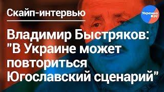 Композитор Быстряков о Киеве и Украине накануне выборов 2019