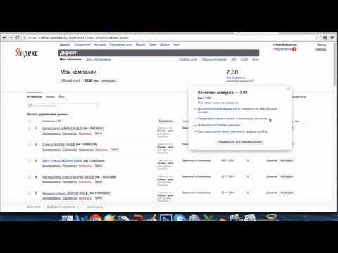 Что такое качество аккаунта в Яндекс Директ