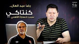 رضا عبد العال: كنتاكى سبب خسارة الأهلي أمام بيراميدز