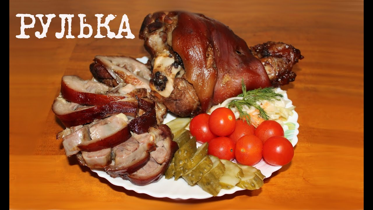 готовить рульку свиную рецепт фото