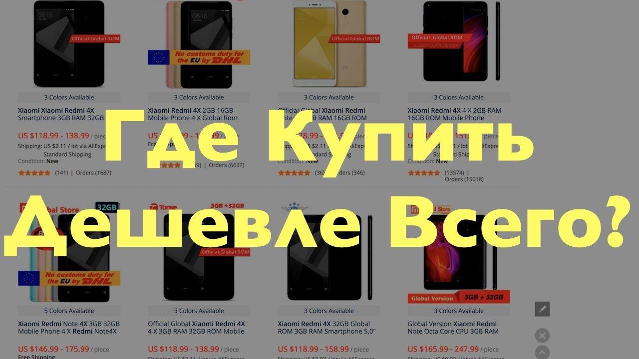Смартфоны xiaomi в ассортименте от интернет-магазина mcdigital. Проконсультируем, поможем выбрать, доставим в любую точку россии. Звоните!