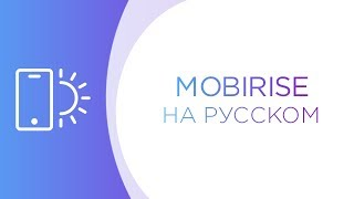 Лучший конструктор сайтов и лендингов Mobirise