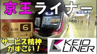 【乗車記:京王ライナー】新宿~京王八王子間に乗車して来ました