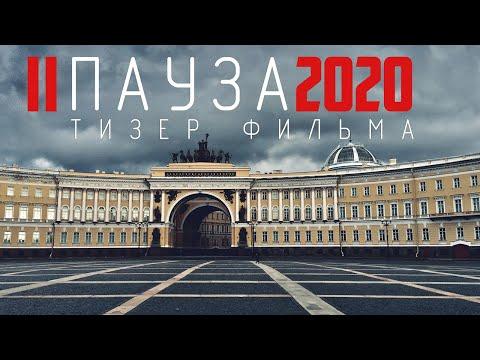 «ПАУЗА» тизер нового фильма Сергея Дебижева.Кинокомпания «Два капитана» 2020