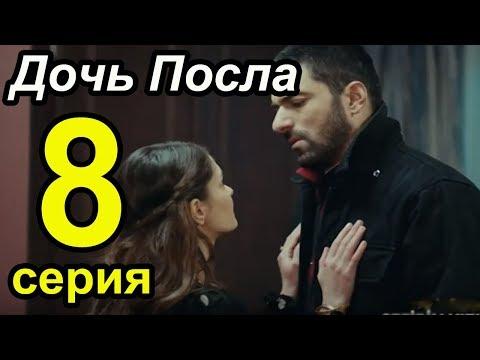 Дочь посла 8 серия русская озвучка
