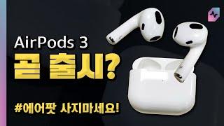 애플에서 유출하지 않은 에어팟 3 유출 사진!? 곧 출…